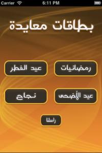 تحميل برنامج بطاقات المعايدة للايفون مجانا على متجر