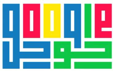 arab-google